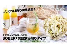 ボタニカル系クラフトノンアルコール飲料「SOBER+」の炭酸飲み切りタイプが先行販売中