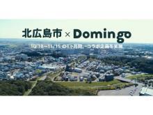 北海道情報メディア『Domingo』、北広島市の魅力に迫る特集をスタート