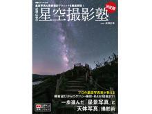 最新のテクニックを徹底解説!星空写真家・成澤広幸の新刊『星空撮影塾 決定版』発売