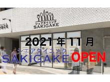 フードコート型シェアキッチン店舗「SAKIGAKE」が大阪市天王寺区にオープン