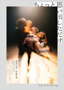 池松壮亮×伊藤沙莉、スポットライトに照らされた2人だけの世界 ティザービジュアル