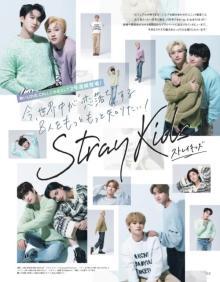 """Stray Kidsの魅力を徹底深堀り 『CanCam』2号連続特集で""""神ビジュ""""&インタビュー"""