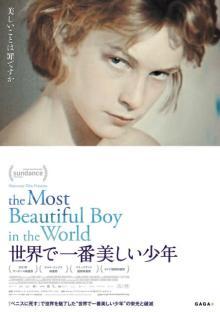 """「ベルばら」のオスカルのモデルになった""""世界で一番美しい少年""""の50年後"""