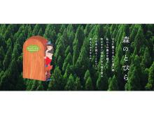 森の営みや木について考える全国一斉木育イベント「森のとびら」が福岡でも開催!