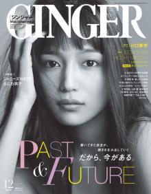 川口春奈、『GINGER』初のモノクロ表紙&謙虚インタビュー  SEVENTEEN3人の貴重2ショットも