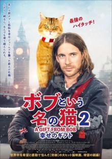 世界中を魅了した猫映画の続編『ボブという名の猫2』、来年2・25公開決定
