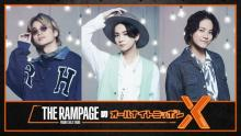THE RAMPAGE・山本彰吾&吉野北人&岩谷翔吾、『オールナイトニッポンX』2度目の出演決定