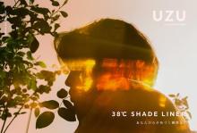 ほのかに透けて、自分色に染まる新発想。「UZU」の限定アイライナーで目元に血色感をプラスして