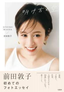 前田敦子「写真集」4位 仕事から恋愛まで、30歳の今を切り取ったフォトエッセイ