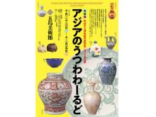 特別展「アジアのうつわわーるど -町田市立博物館所蔵陶磁・ガラス名品展-」を開催