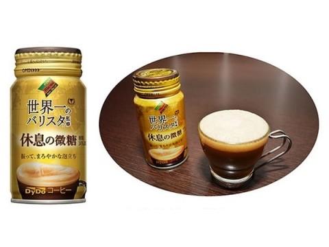 """まろやかな泡立ちに癒される!!5ヶ国の豆を使用した世界一のバリスタ監修の""""休息の微糖""""登場"""