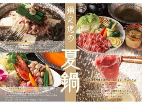 夏こそ「温活」!!夏に食べに行きたい「鍋」のある店3選