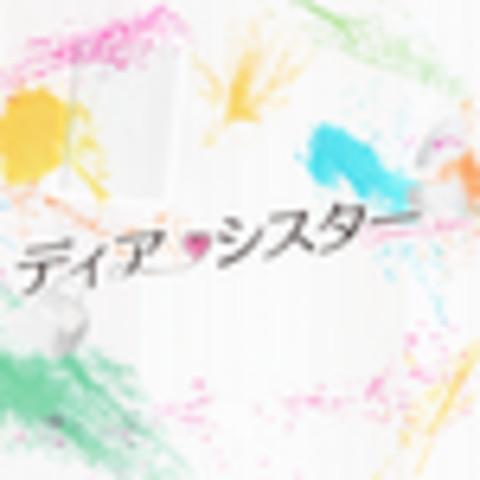 ディア・シスター - フジテレビ