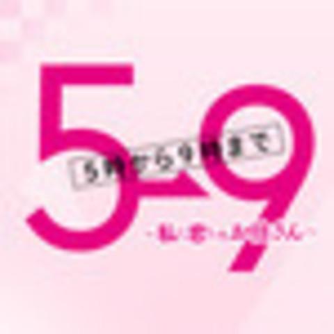 5→9 ~私に恋したお坊さん~ - フジテレビ