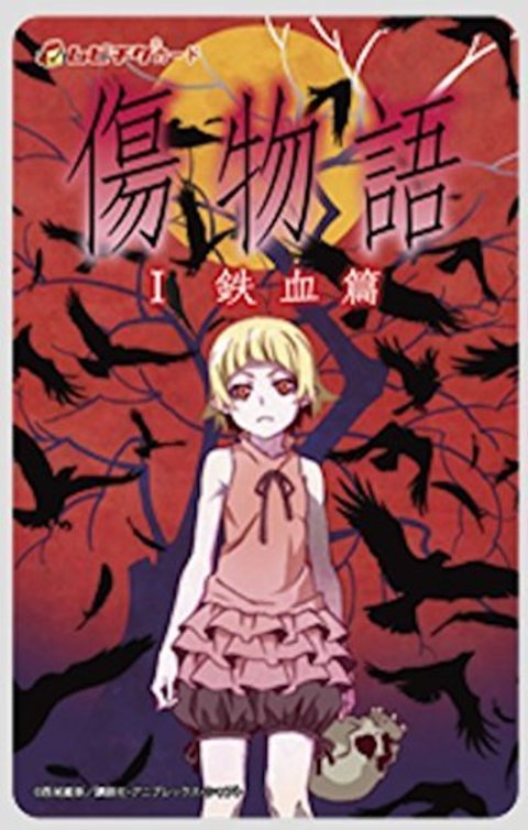 劇場版三部作『 傷物語 』公開記念で西武鉄道ジャック!!