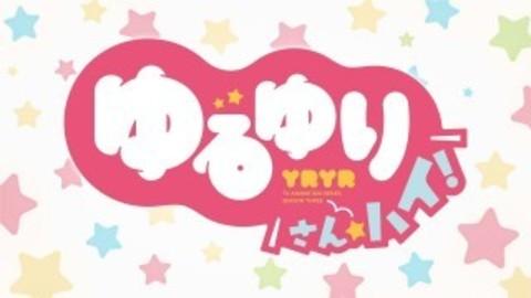 アニメ『ゆるゆり さん☆ハイ!』AT-Xにて再放送決定!