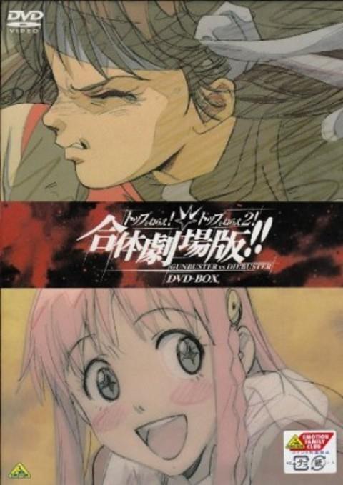 これを見ずしてガイナックスを語るなかれ!おすすめ傑作OVA「 トップをねらえ! 」