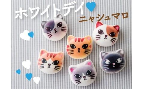 【 ホワイトデー】入荷3カ月待ちの猫スイーツ「ニャシュマロ」が予約をスタート