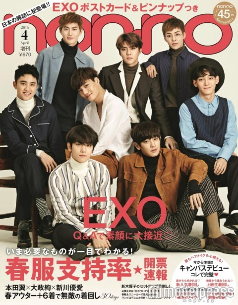EXO、メンバーの素顔・恋愛観に迫る 日本ファッション誌初登場「もっと日本で活躍したい」