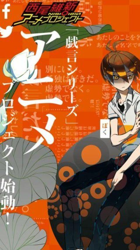 西尾維新原作『戯言シリーズ』のアニメ化が決定