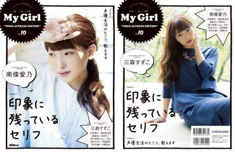 ガールズビジュアルブック「My Girl」最新号は、 声優シリーズ第2弾! 5月25日(水)に発売!!