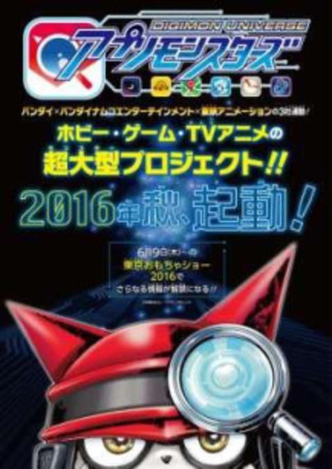 デジモンシリーズ最新作 『デジモンユニバース アプリモンスターズ』始動、アニメ化も決定!
