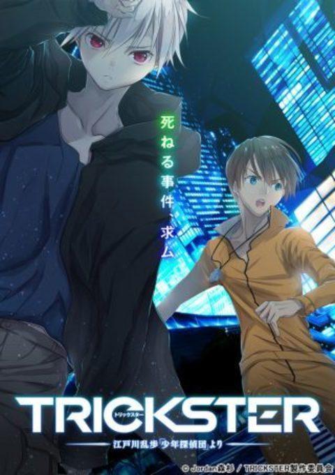 TVアニメ「 TRICKSTER 」2016年秋放送決定! 『 少年探偵団 』を近未来風にアレンジした新たな物語