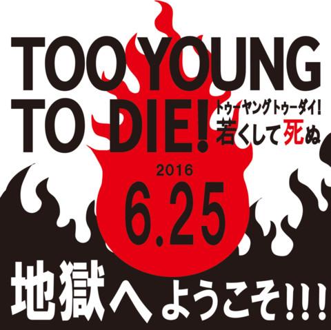 地獄でロック!?映画「TOO YOUNG TO DIE若くして死ぬ」が凄い!