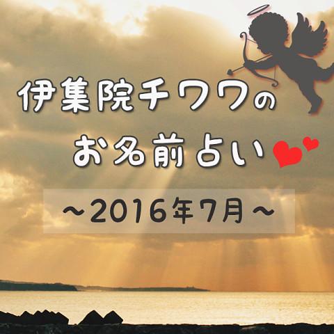 伊集院チワワのお名前占い〜2016年7月〜