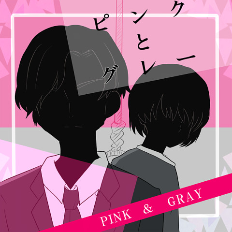 7/8にBlu-ray&DVD発売!映画「ピンクとグレー」に隠されたトリックって?