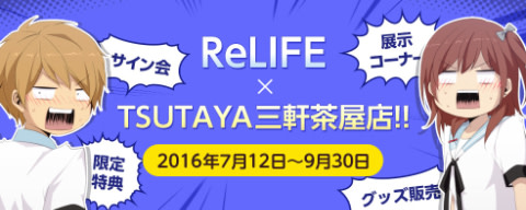 ReLIFE | Report 2 「 コミュニケーション能力0点 」【感想コラム】