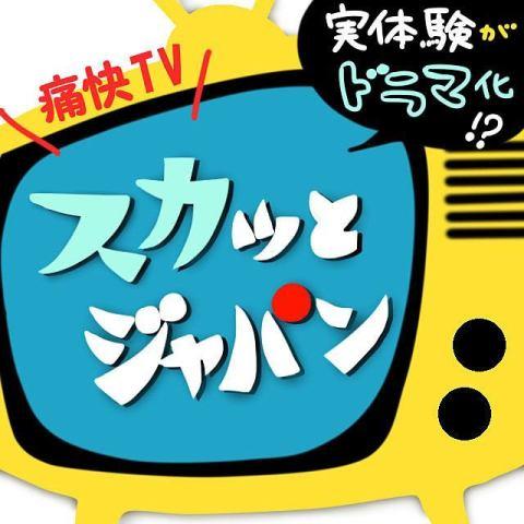 「痛快TVスカッとジャパン」悪役俳優たちの顔芸がクセになる!見どころ紹介♪