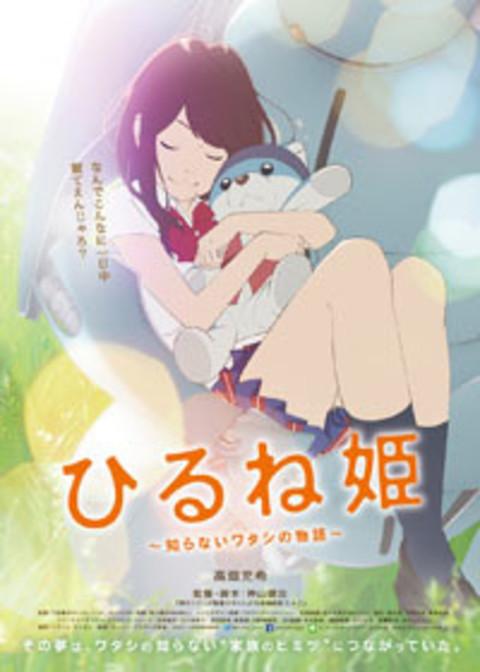 なんでこんなに一日中眠てえんじゃろ?神山健治監督最新作『 ひるね姫 』予告公開