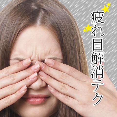 疲れ目は可愛くない!簡単テクでキラキラうるうる瞳をGET!