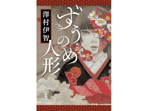 最恐ホラーのDNAは、澤村伊智が受け継いだ!この夏、最恐のホラー小説「ずうのめ人形」