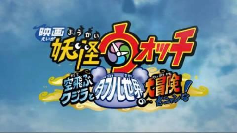 アニメ『妖怪ウォッチ』劇場版第3弾が12月に公開。実写とアニメの世界を行き来する衝撃の展開!?