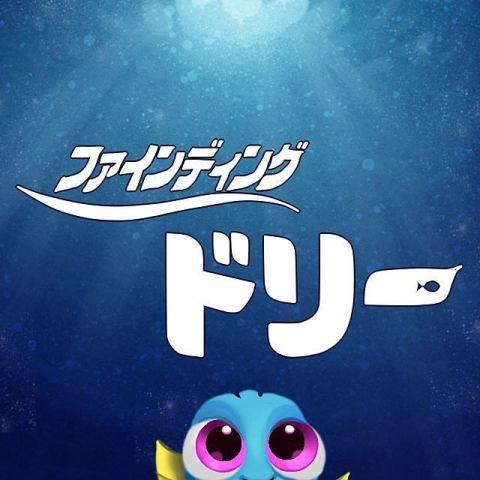 「ファインディング・ニモ」の続編「ファインディング・ドリー」絶賛公開中!