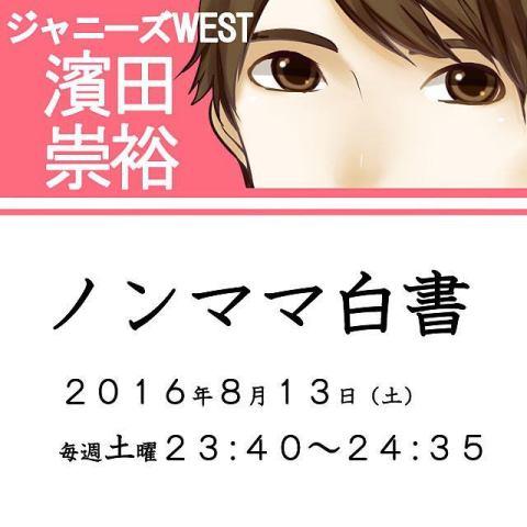 ドラマ「ノンママ白書」にジャニーズWEST濱田崇裕くん出演!