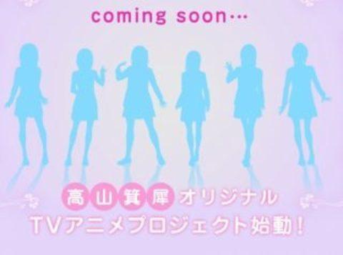 『アマガミ』や『キミキス』など高山 箕犀さんによるオリジナルアニメプロジェクト始動