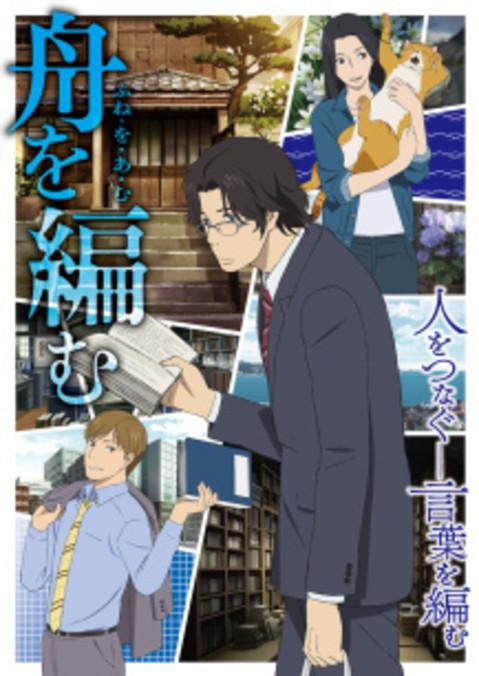 10月より放送のノイタミナアニメ『舟を編む』櫻井孝宏さん、神谷浩史さんらメインキャストが発表
