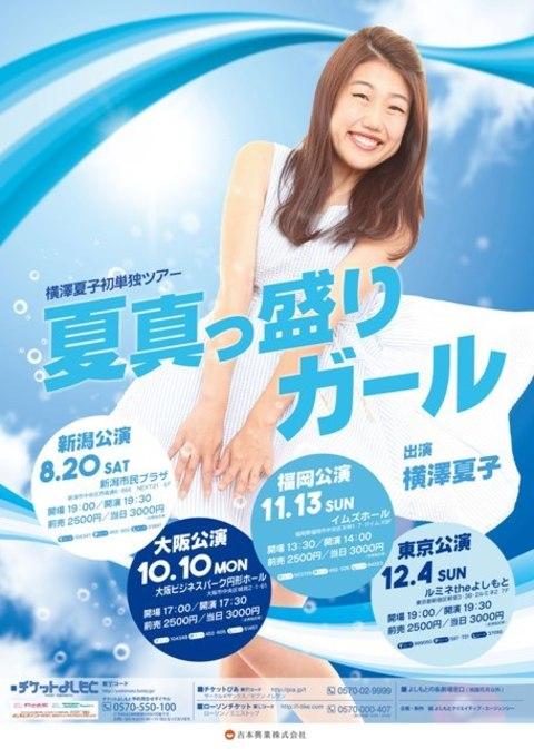 横澤夏子初単独ライブツアー『夏真っ盛りガール』