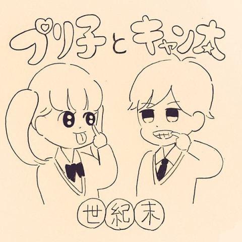 プリ子とキャン太 第11話「デート」