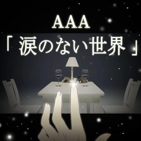 バラードを聴きたくなる秋にぴったり!AAAの新曲「涙のない世界」