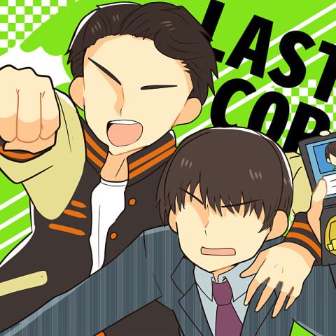 あの人気ドラマ「THE LAST COP―ラストコップ」が帰ってきた!