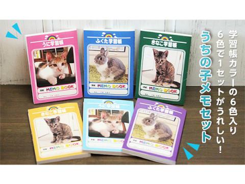 我が家のペットが表紙を飾る「学習帳メモ」がキュート!