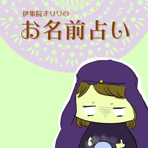 伊集院チワワのお名前占い〜2016年11月〜