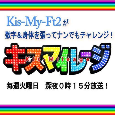 Kis-My-Ft2が体当たりチャレンジ!「キスマイレージ」の魅力