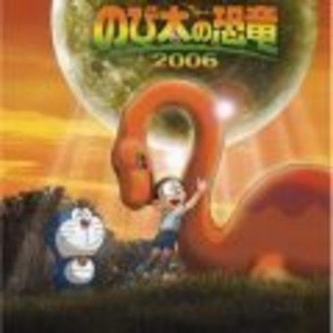 ドラえもんのび太の恐竜2006