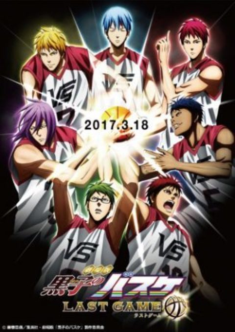 完全新作アニメ『劇場版 黒子のバスケ LAST GAME』2017年3月に公開決定
