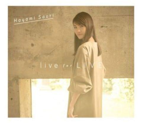 12月21日発売 早見沙織さんのミニアルバム「live for LIVE」より音源試聴動画が公開